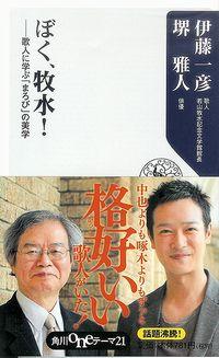 bokusui001.jpg